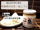 【甘香・塩こうじ130g】100%熊本県産・無肥料(無化学・...