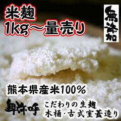 熊本県産の米麹(米糀)無添加1kg〜量売り【蔵元直販】本に掲載 古式室蓋(ムロブタ)で造った生…