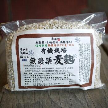 無農薬麦麹・室蓋造り・福岡県産有機栽培