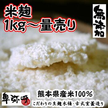 古式製法の米麹