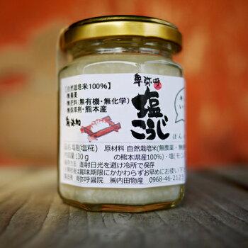 甘香・塩麹・自然栽培