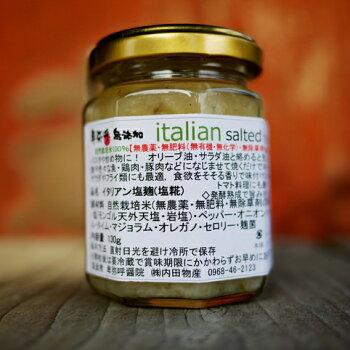 イタリアン塩麹・自然栽培米