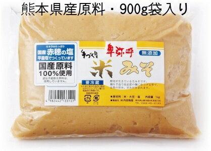 熊本産・手づくり・無添加・最上級【米みそ〔900g〕】