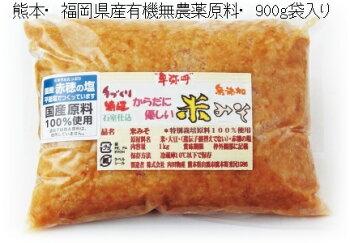 無農薬国産原料【からだに優しい米みそ〔1kg〕】無添加