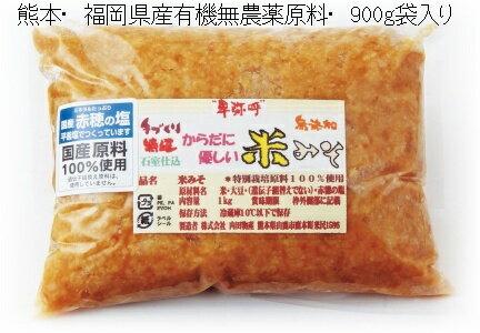 無農薬国産原料【からだに優しい米みそ〔900g〕】無添加