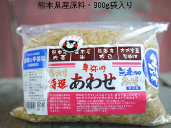 完全国産(熊本)・手づくり・無添加・最上級・【特選あわせみそ〔1kg〕】