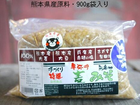 熊本産・手づくり・無添加・最上級・【特選麦みそ〔900g〕】