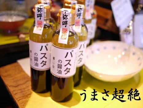 パスタの醤油200ml【ガーリックオイル・三年醤油入り】