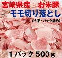 宮崎県産 お米豚モモ切り落とし500g【冷凍】【生活 応援 福袋】【段ボール発送】 2