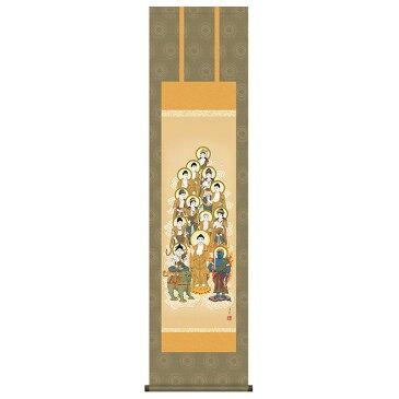 掛軸 掛け軸 第五十集 仏画 十三佛 洛彩緞子佛表装 尺三 井川洋光 幸洋会 【2018年度新作】 h27-snk-50me1-j058