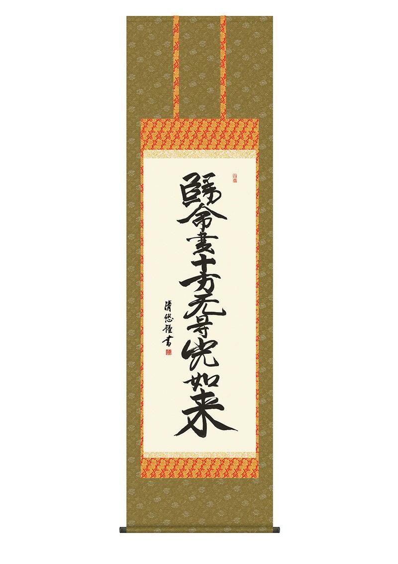 洛彩緞子佛表装 尺五 吉田清悠 三美会 桐箱