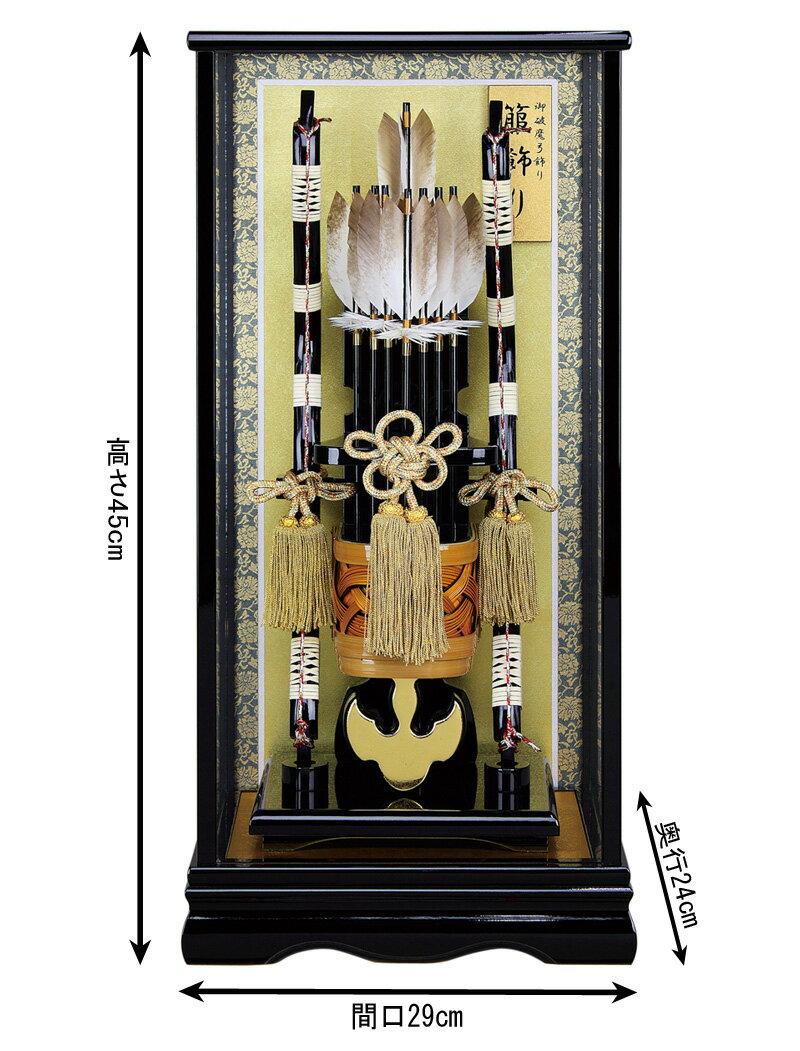 黒塗箙飾り 10号 かぶせケース 面取ガラス