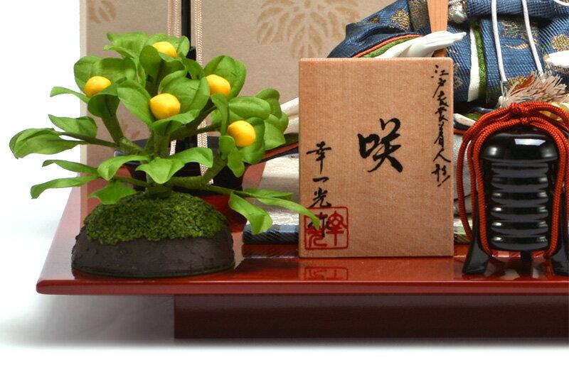 咲 (さき) 目入頭 正絹 衣裳着 朱塗り飾台
