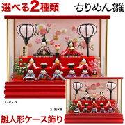 リュウコドウ ひな人形 キャンディー ストーン ガラスケース