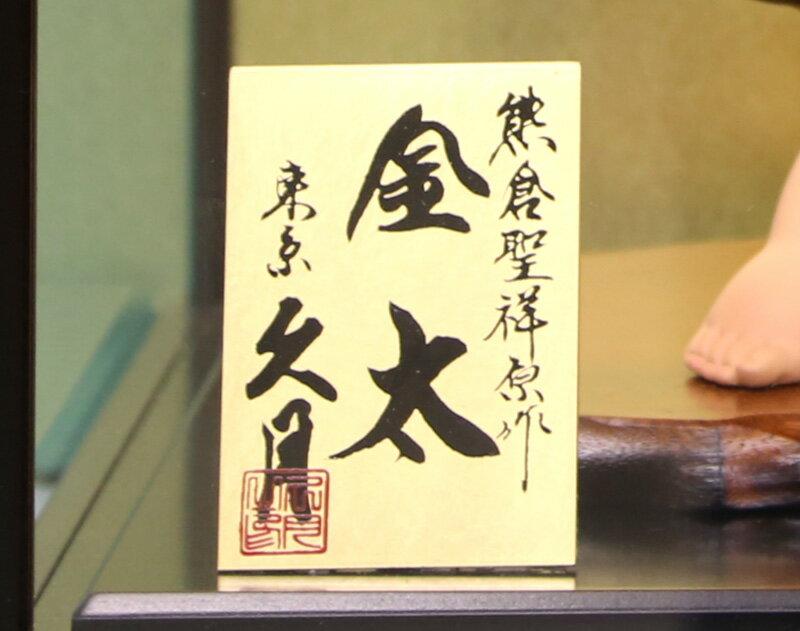 熊倉聖祥原作 裸金太 矢の根(着付) 10号 賢印10