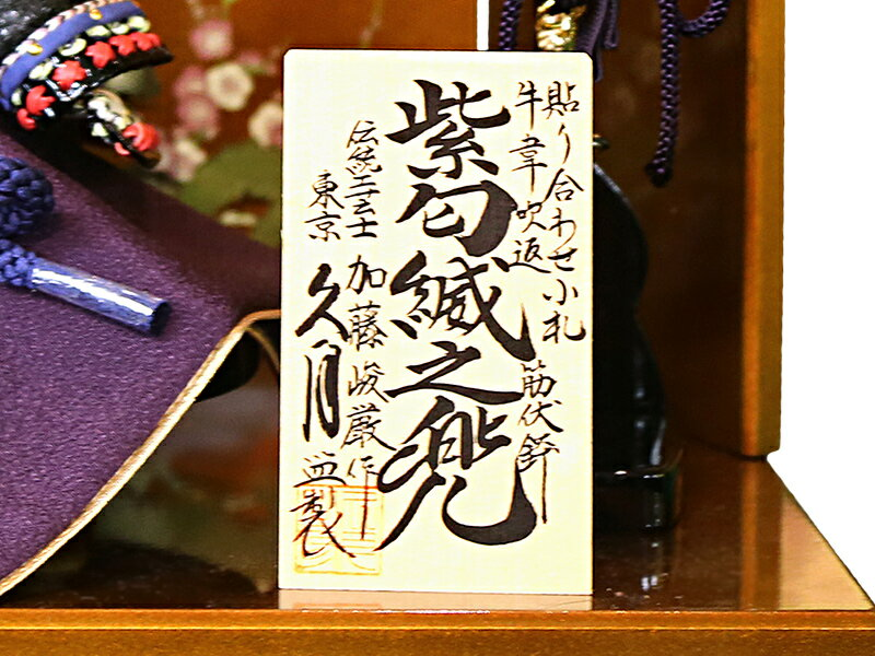 加藤峻厳作 1/4 紫匂縅兜 貼り合わせ小札 牛韋吹返 筋伏鉢