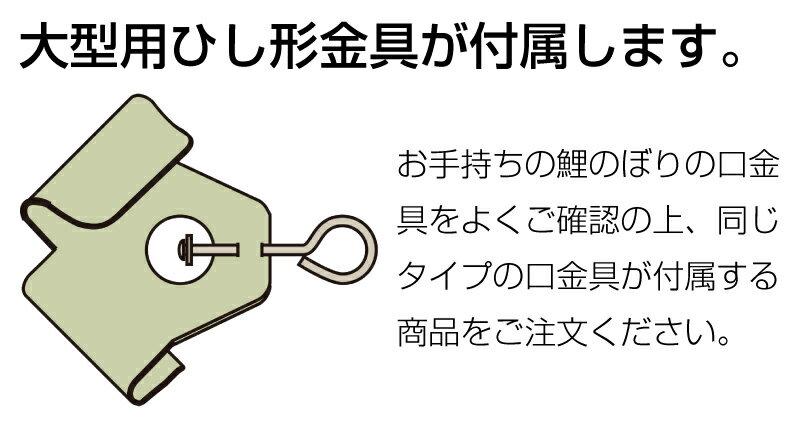 京錦 京鶴吹流し ポリエステル立体交差織生地 家紋・名前入れ可能