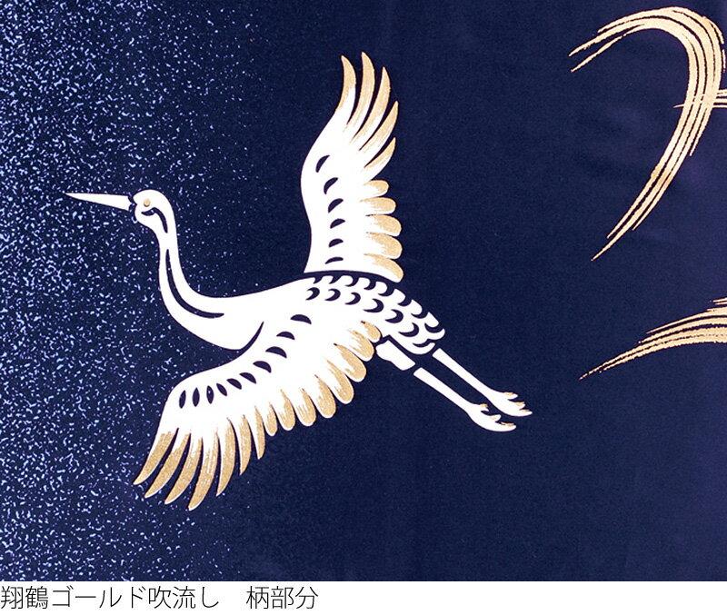 皇彩 撥水加工 翔鶴ゴールド吹流し 水袋付 家紋・名前入れ可能