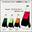ショッピングカート テイコブファッションカート FC01【幸和製作所】【Tacaof】【敬老の日】【母の日】【FC01】