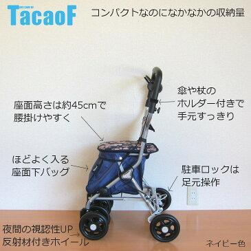 幸和製作所 シルバーカー ルミド 「全3色」 ミドルタイプ TacoF(テイコブ)SIMD02