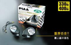 PIAA HO-9 スポーツホーン(2端子)スピアリア・バスホーン 330Hz 400Hz 重厚低音!