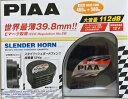 PIAA HO-12 スレンダーホーン(2端子) 500Hz 400Hz ! - 株式会社セブン
