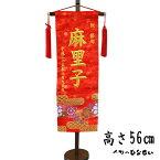 名前旗 赤【3Y-14】56cm 雛人形の脇に!金刺繍 生年月日入り