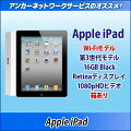 AppleiPad(��3����)Wi-Fi��ǥ�/Black/16GB/