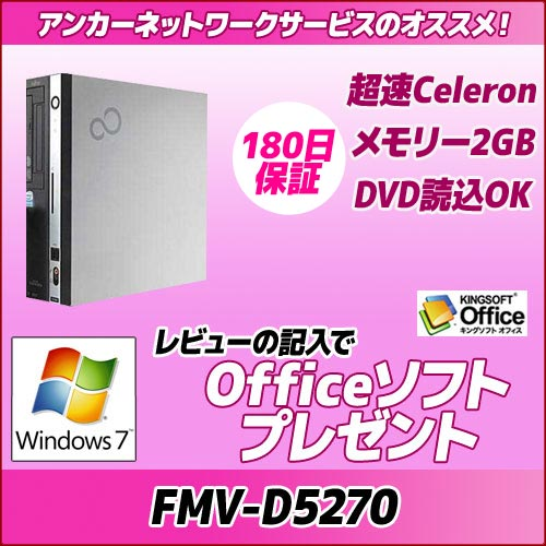 中古パソコンFUJITSU FMV-D5270CeleronDualCore/メモリ2GB/HDD80GB...