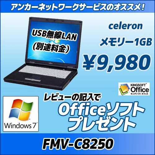 中古パソコンFUJITSU FMV-C8250 新...