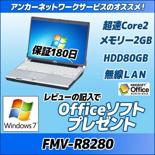 中古パソコンFUJITSU FMV-R8280 Co...