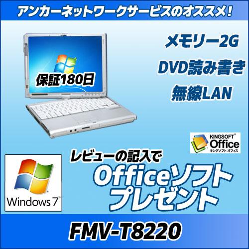 中古パソコンFUJITSU FMV-T82...