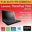 中古パソコン【Windows10 Home 64bit】【保証1年】Lenovo ThinkPad T510 4313-A11/15.6インチ/Core i7/メモリ4G/HDD250G/DVD読み込みOK【ノートパソコン】【送料無料】【MAR】【中古】