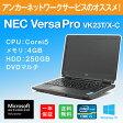 中古パソコン【Windows10 Home 64bit】【保証1年】NEC VersaPro VK23T/X-C /15.6インチ/Core i5/メモリ4G/HDD250G/DVD書込みOK【ノートパソコン】【送料無料】【MAR】【中古】