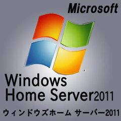 【簡易インストール手順書付!】WindowsHomeServer2011DSP版6月3日入荷【送料無料】【大幅値下...