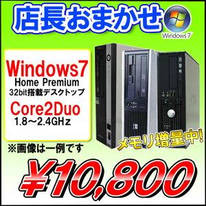 【再生PC】店長おまかせPC Windows7home Core2Duo/Windows7【中古パソコン】