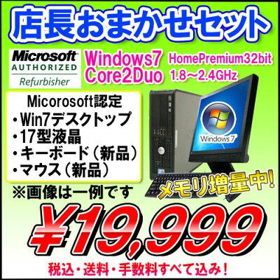 商品レビューを書いてKINGSOFTOfficeプレゼント中古パソコン【Windows7】【保証180日】【Micros...