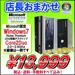 着後レビュー・申込みでKINGSOFTプレゼント中古パソコン【Windows7】【保証180日】【Microsoft...
