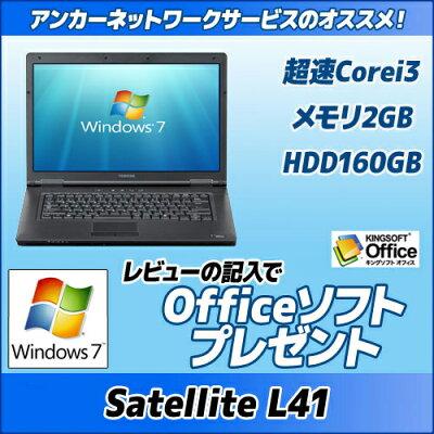 比べてください!Microsoft認定工場で再整備済み!なので保証は1年間♪中古パソコン【Windows7 ...