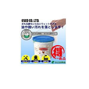 特価商品!ESCOエスコウェットタオルウェットテッシュ260x270mmウェットタオル(洗剤付・100枚)工業用ハンドクリーナー
