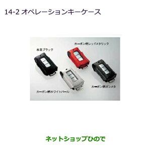 14-2オペレーションキーケース本革ブラック