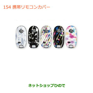 【純正部品】スズキ ワゴンR/ワゴンRスティングレー携帯リモコンカバー ミラーボール※純正品番【99000-99013-LC4】【MH34S(3型)MH44S(3型)】154