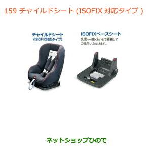 159チャイルドシート(ISOFIX対応タイプ)