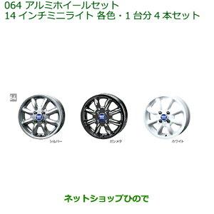 064アルミホイールセット(14インチ・ミニライト)(シルバー/ガンメタ/ホワイト)