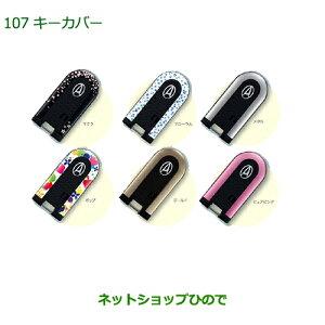 107キーカバー(サクラ/フローラル/ポップ/メタル/ピュアピンク)(各色・2枚セット)