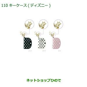 110キーケース(ディズニー)(ブラック)(ホワイト)(ピンク)