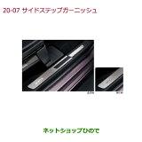 純正部品ホンダ N-BOXサイドステップガーニッシュ ベンチシート装備車用 N-BOX Custom(G・L、G・LT)純正品番 08E12-TTA-A30※【JF3 JF4】20-7