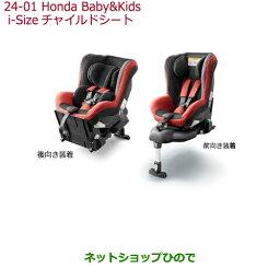 大型送料加算商品 純正部品ホンダ N-BOXi-Sizeチャイルドシート Honda Baby&Kids i-Size純正品番 08P90-E9T-000※【JF3 JF4】24-1