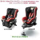 大型送料加算商品 純正部品ホンダ FITi-Sizeチャイルドシート Honda Baby & Kids i-Size純正品番 08P90-E9T-000※【GK3 GK4 GK5 GK6 GP5 GP6】32-1