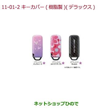 純正部品ホンダ N-BOXプラスキーカバー 樹脂製 デラックス(リア左側パワースライドドア装備車用)Modulo純正品番 08F44-E6V-070H※【JF1 JF2】11-1
